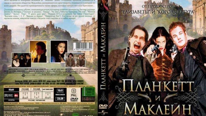 Планкетт и Маклейн (1999)Приключения, Криминал.