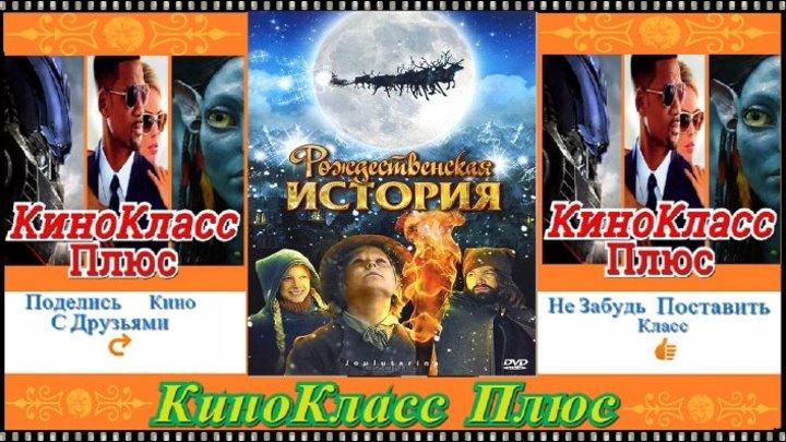 Рождественская история(HD-720)(2007)-фэнтези,семейный,мелодрама...