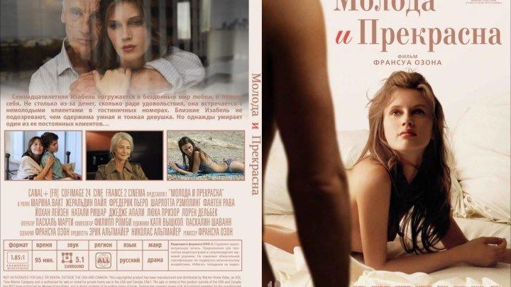Молода и прекрасна (2013) Драма.