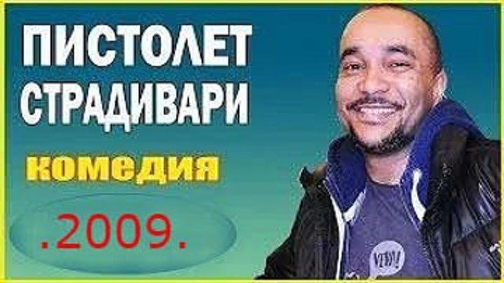 """(2009)""""Пистолет Страдивари"""" Комедия, Приключения. Россия, Украина."""