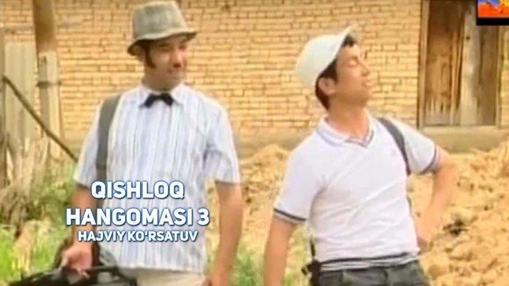 Qishloq hangomasi 3 (hajviy ko'rsatuv) Кишлок хангомаси 3 (хажвий курсатув)