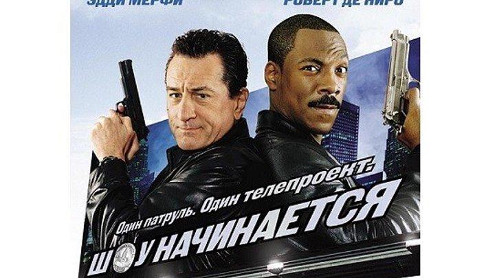 Жанр: боевик, комедия, криминал.2002.720p