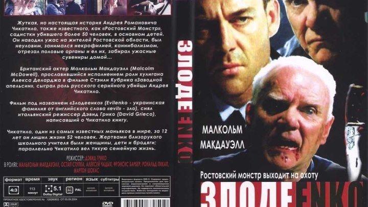 (2004)!💀😱ЭВИЛЕНКО МАНЬЯК ЧИКАТИЛО😱 Ужасы, Триллер