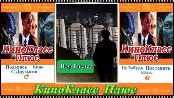 Шоу-бизнес(HD-720)(2016)-драма,мелодрама,комедия...
