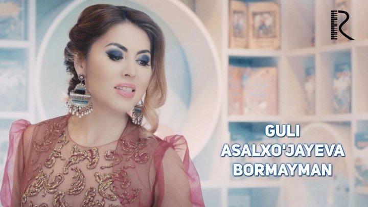 Guli Asalxo'jayeva - Bormayman | Гули Асалхужаева - Бормайман