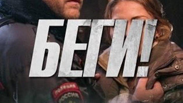 Беги! 2 серия (2016). Детектив, триллер, сериал. 📽