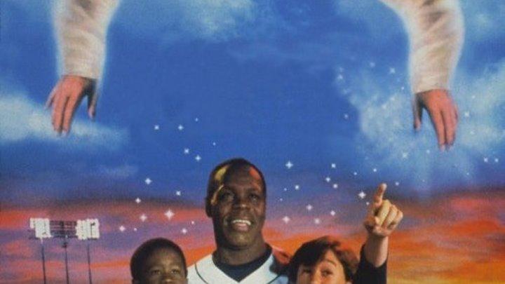Шикарный фильмеец, смотрите и получайте массу позитива! Ангелы у кромки поля (1994) Жанр: Фэнтези, Комедия, Драма, Семейный, Спорт. В ролях: Дэнни Гловер, Бренда Фрикер, Тони Данза, Кристофер Ллойд, Бен Джонсон, Джей О. Сандерс, Джозеф Гордон-Левитт, Милтон Дэвис мл, Тейлор Негрон, Тони Лонго, Нил МакДонаф, Стоуни Джексон, Эдриан Броуди, Тим Конлон, Мэттью МакКонахи