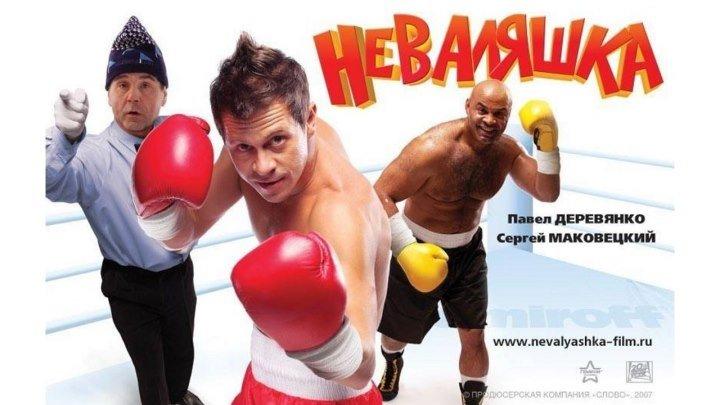 """""""Неваляшка"""" _ (2007) Комедия,спорт."""
