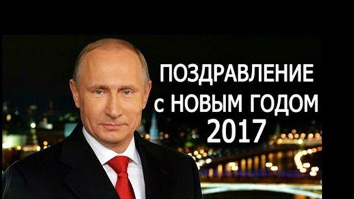 Поздравление Путина с Новым годом 2017
