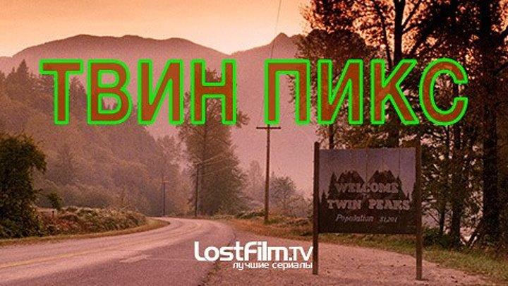 Твин Пикс 1 сезон 8 серия .LostFilm.TV