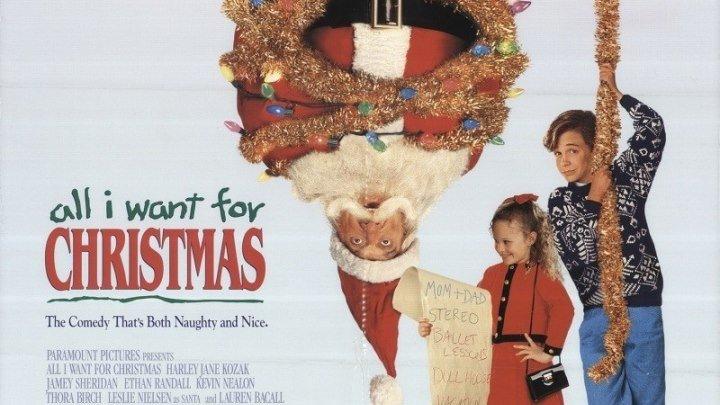 """""""Все, что я хочу на Рождество / All I Want for Christmas"""" 1991"""