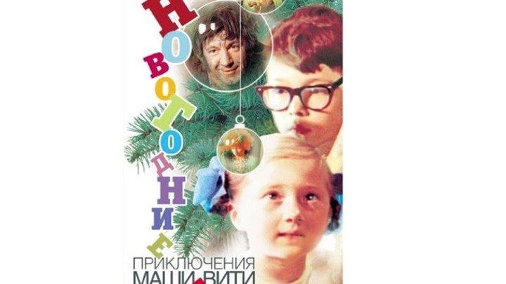 """""""Новогодние приключения Маши и Вити"""" 1975"""
