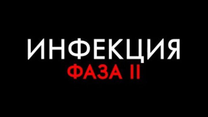 """Трейлер к фильму """"Инфекция: Фаза 2"""" (Contracted: Phase 2) на русском"""