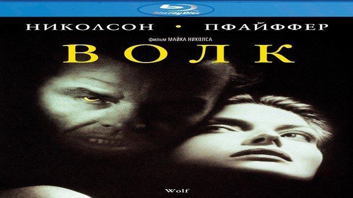 Волк.1994.BDRip.1080р.