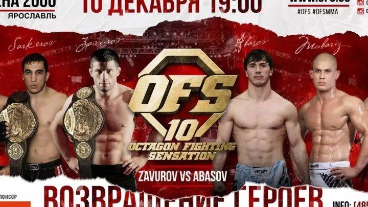Octagon Fighting Sensation 10 (10.12.2016) Ярославль
