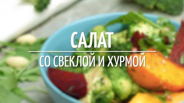 Салат со свеклой и хурмой [Рецепты от Рецептор]