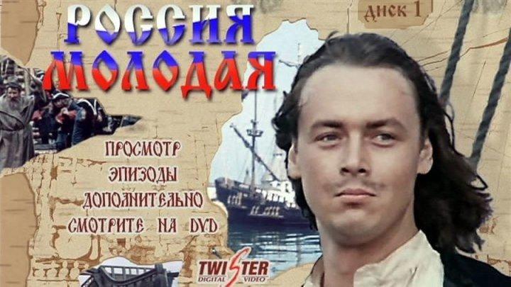 Россия молодая (1981) 1-5 Серия. Исторический, Русский сериал