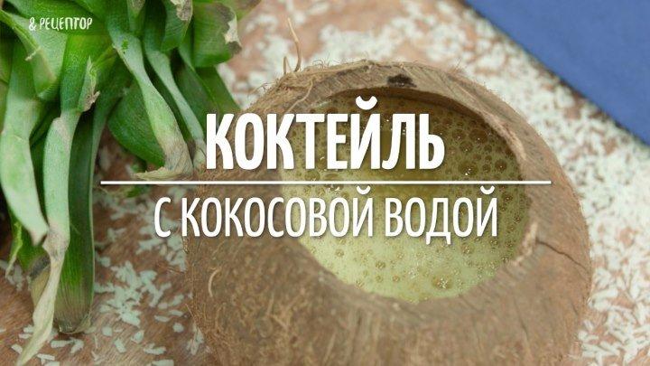 Коктейль с кокосовой водой [Рецепты от Рецептор]