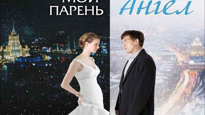 """""""Мой парень – ангел"""" _ (2012) Фэнтези,мелодрама,комедия,приключения. (HD 720p.)"""