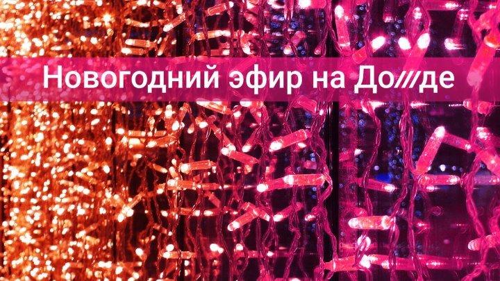 Новогодний эфир на Дожде
