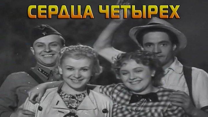 СЕРДЦА ЧЕТЫРЕХ 1941 ДОБРОЕ СОВЕТСКОЕ КИНО
