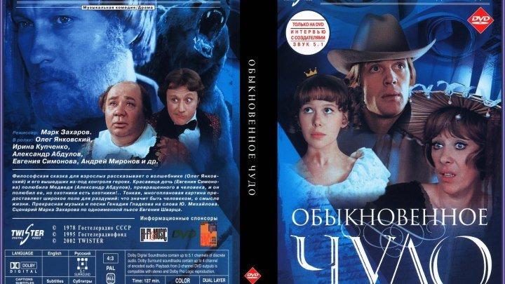 Обыкновенное Чудо - 1978 - Мосфильм