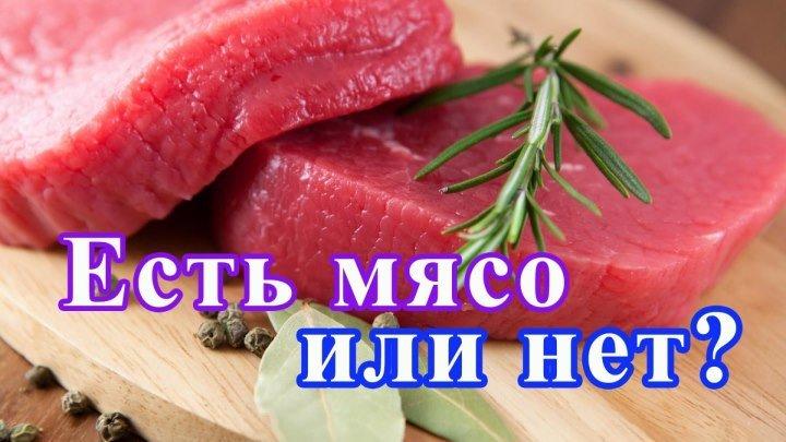 ШОК! О полезности мяса в питании человека! Ефимов В.А 25.12.2016 Как нас настолько одурманили, что мы не знаем таких вещей…