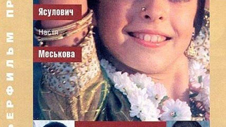 Маленькая принцесса (рождественская сказка, 1997) Жанр: Cемейный детский
