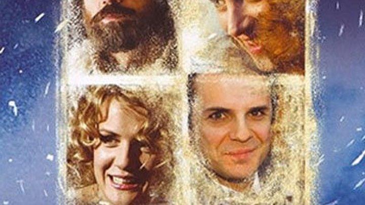 новогодняя лирическая мелодрама _ Снежный человек (2009)Жанр: Комедия, Мелодрама. Лучшие Новогодние фильмы Рождественское и новогодние