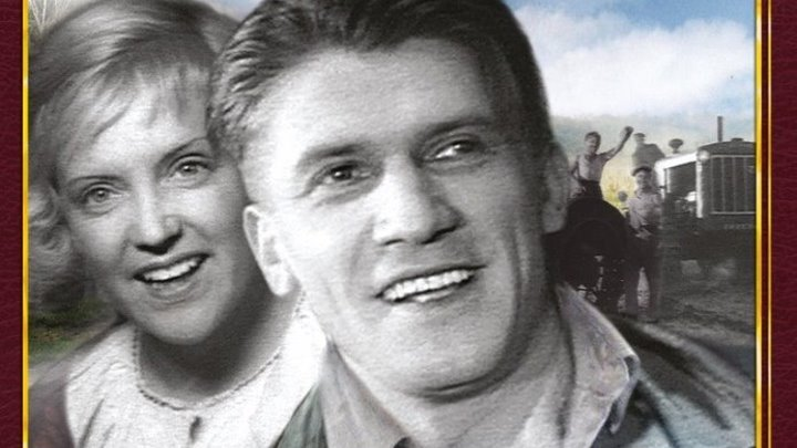 Трактористы. (1939)