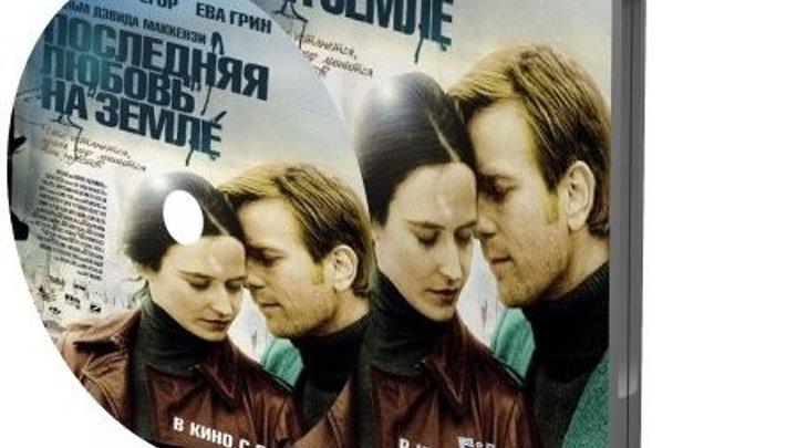 Последняя любовь на Земле (2011)Драма, Мелодрама.