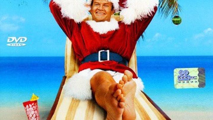 семейная новогодняя комедия _ Санта из Майами (2002) Mr. St. Nick Жанр: Фэнтези, Комедия