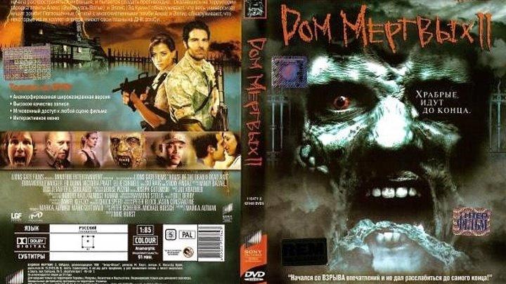 Дом мертвых 2 (2005)Боевик, Ужасы.