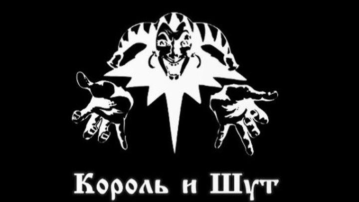 КОРОЛЬ И ШУТ - НА КРАЮ. 2013 - https://ok.ru/rockoboz (6120)