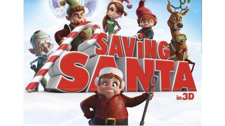 """""""Спасти Санту / Saving Santa"""" 2013"""