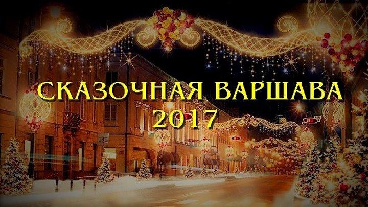 Рожденственская иллюминация в Варшаве 2017