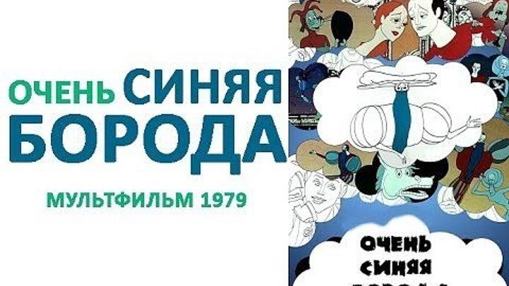 """Мультфильм для взрослых """"Очень синяя борода"""" 1979 (16+) СССР. Мультфильм, Криминал."""