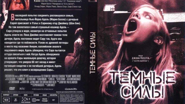 Темные силы (2005) Ужасы, Триллер,