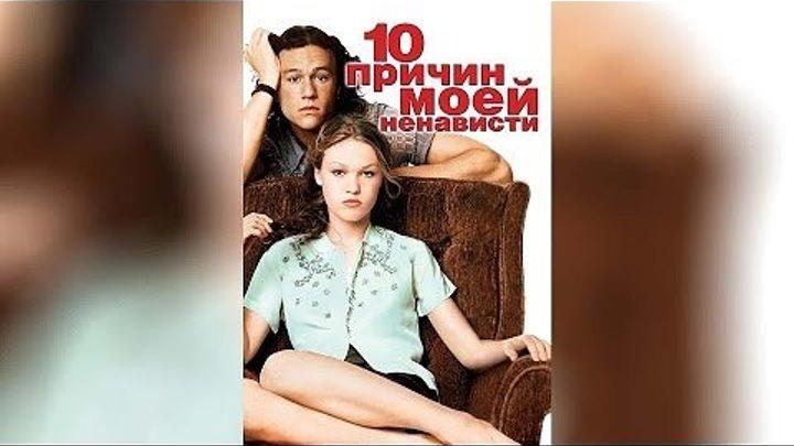 10 причин моей ненависти (1999) Комедия.