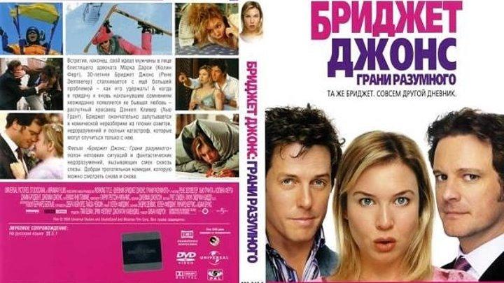 Бриджит Джонс Грани разумного (2004) Драма, Мелодрама.