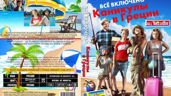Всё включено: Каникулы в Греции (2012) Комедия, Семейный.