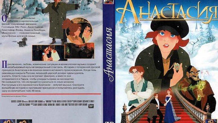 """Мультфильм """" Анастасия """" 1997г. (12+) США. Фэнтези, Комедия, Драма, Мюзикл, Приключения, Семейный,"""