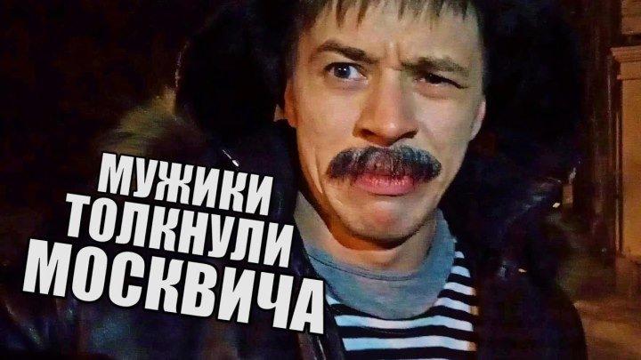 Мужики помогли толкнуть москвича)))