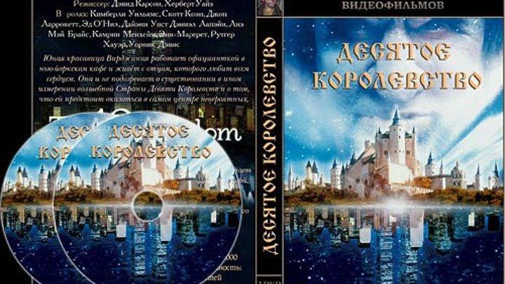 """К/Ф - сериал """" Десятое королевство """" 2000 г. (6+) США, Великобритания, Германия. Фэнтези, Семейный, Приключения."""
