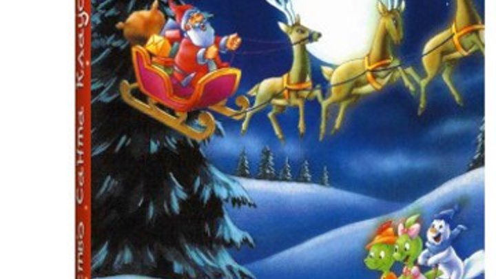 новогодний Мультфильм _ Волшебство Санта Клауса Волшебный мешок Санты / The Magic Sack of Santa Claus