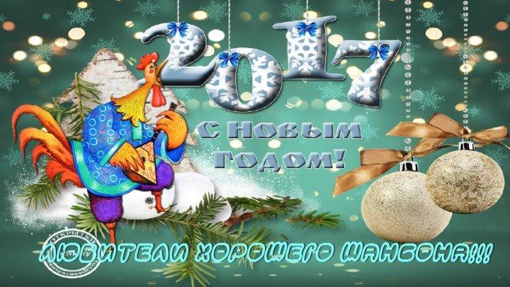 Друзья, С Новым Годом Вас!!! 2017