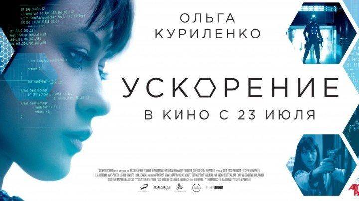 Ускорение HD(боевик, триллер, криминал)2015