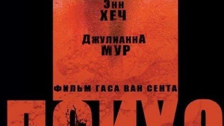 Психо 1998 Канал Винс Вон