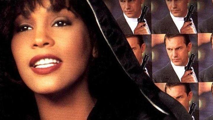 Телохранитель (романтический триллер с Кевином Костнером и Уитни Хьюстон) | США, 1992