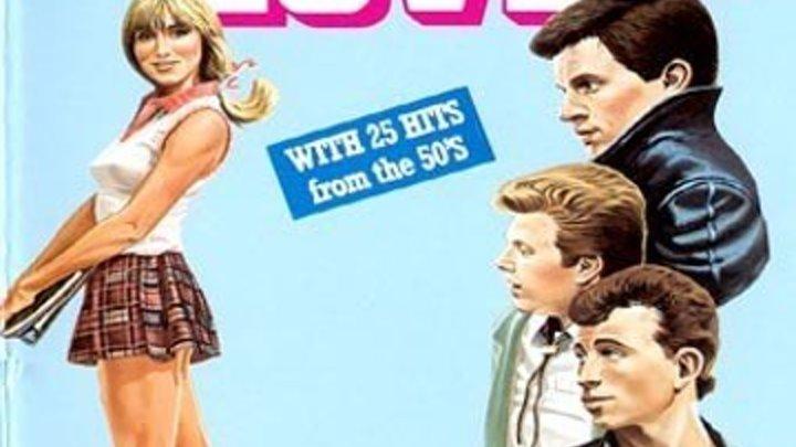 супер комедия _ G.z.r.5_ Горячая жевательная резинка 5: Маленький роман (1984)